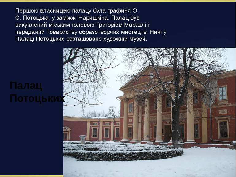 Палац Потоцьких Першою власницею палацу була графиня О. С.Потоцька, у заміжж...