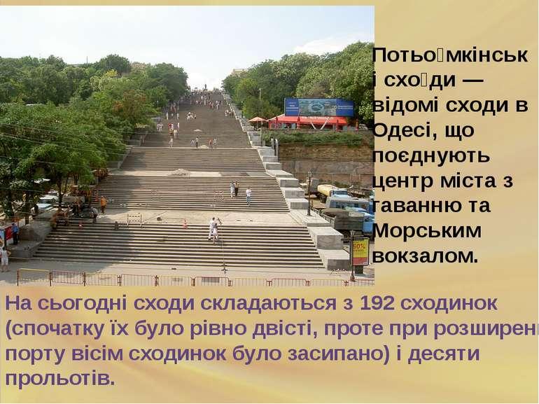 На сьогодні сходи складаються з 192 сходинок (спочатку їх було рівно двісті, ...