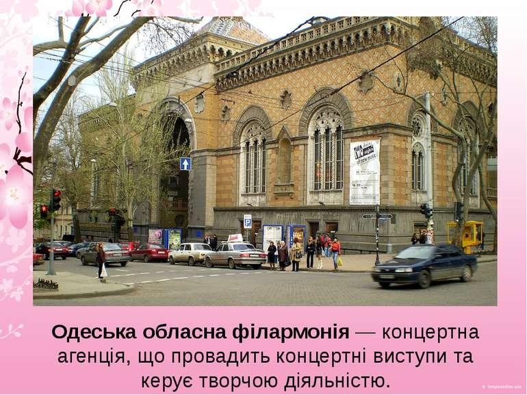 Одеська обласна філармонія— концертна агенція, що провадить концертні виступ...