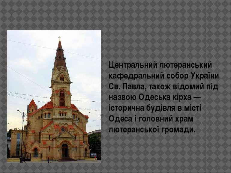 Центральний лютеранський кафедральний собор України Св. Павла, також відомий ...