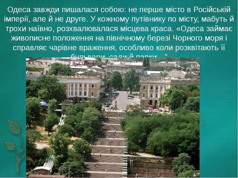 Одеса завжди пишалася собою: не перше місто в Російській імперії, але й не др...