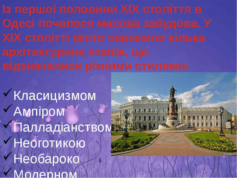 Із першої половини XIX століття в Одесі почалося масова забудова. У XIX столі...