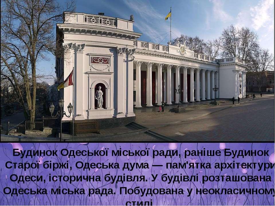 Будинок Одеської міської ради, раніше Будинок Старої біржі, Одеська дума— па...