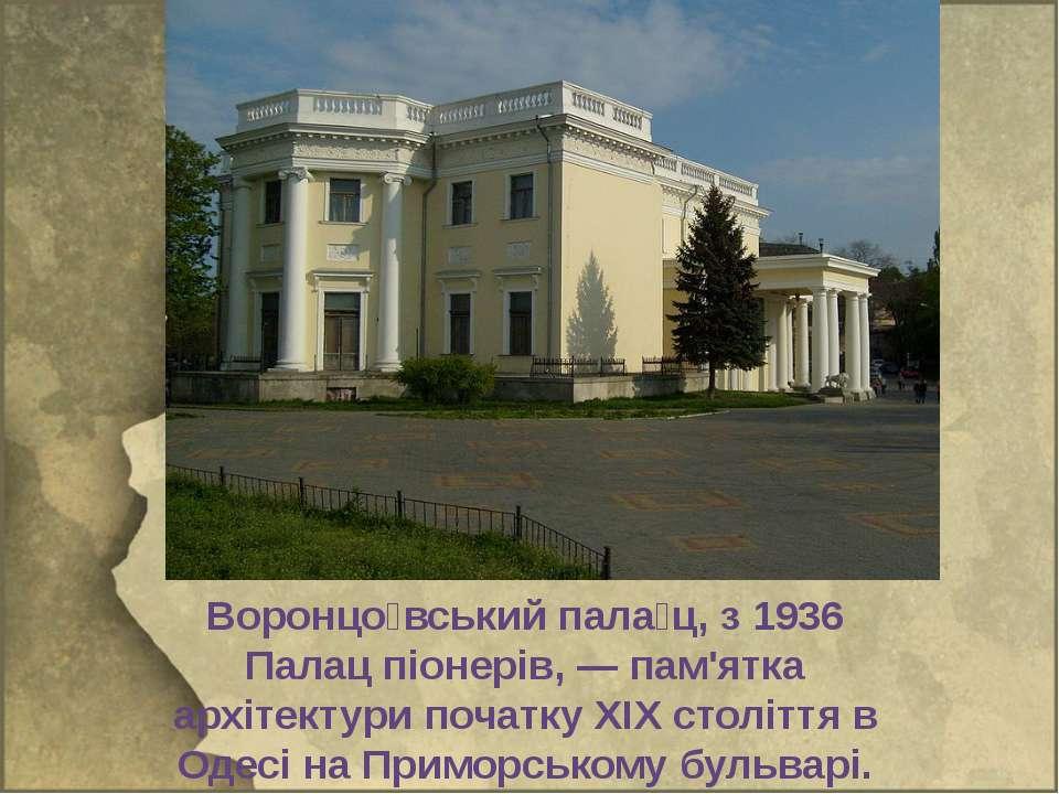 Воронцо вський пала ц, з 1936 Палац піонерів,— пам'ятка архітектури початку ...