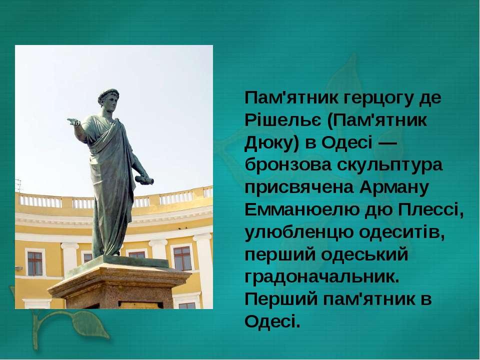 Пам'ятник герцогу де Рішельє (Пам'ятник Дюку) в Одесі— бронзова скульптура п...