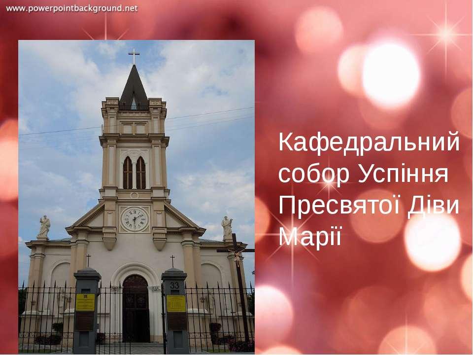 Кафедральний собор Успіння Пресвятої Діви Марії