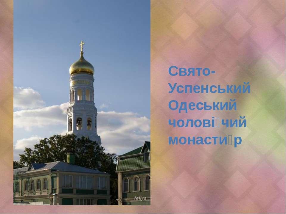 Свято-Успенський Одеський чолові чий монасти р
