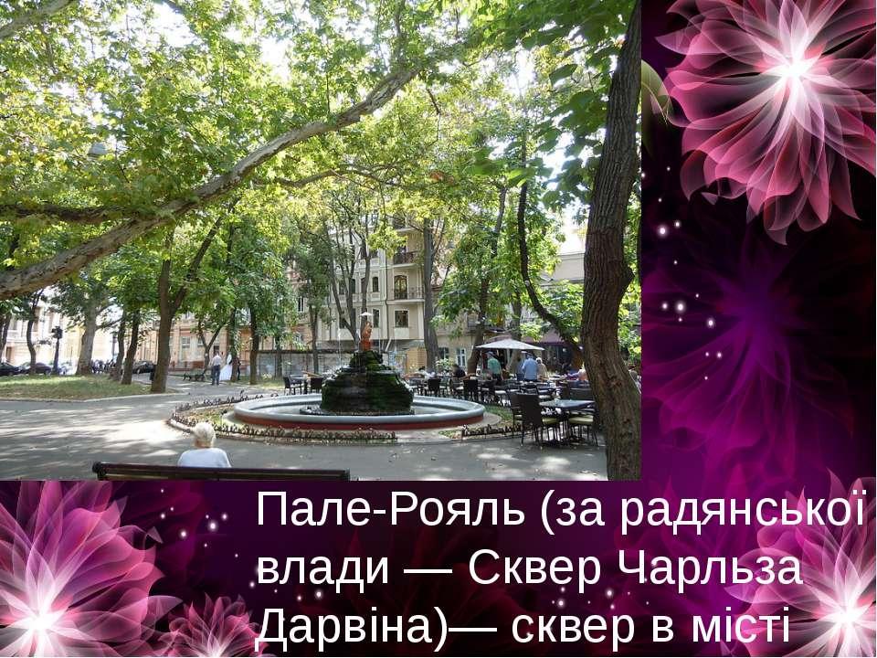 Пале-Рояль (за радянської влади— Сквер Чарльза Дарвіна)— сквер в місті Одеса.