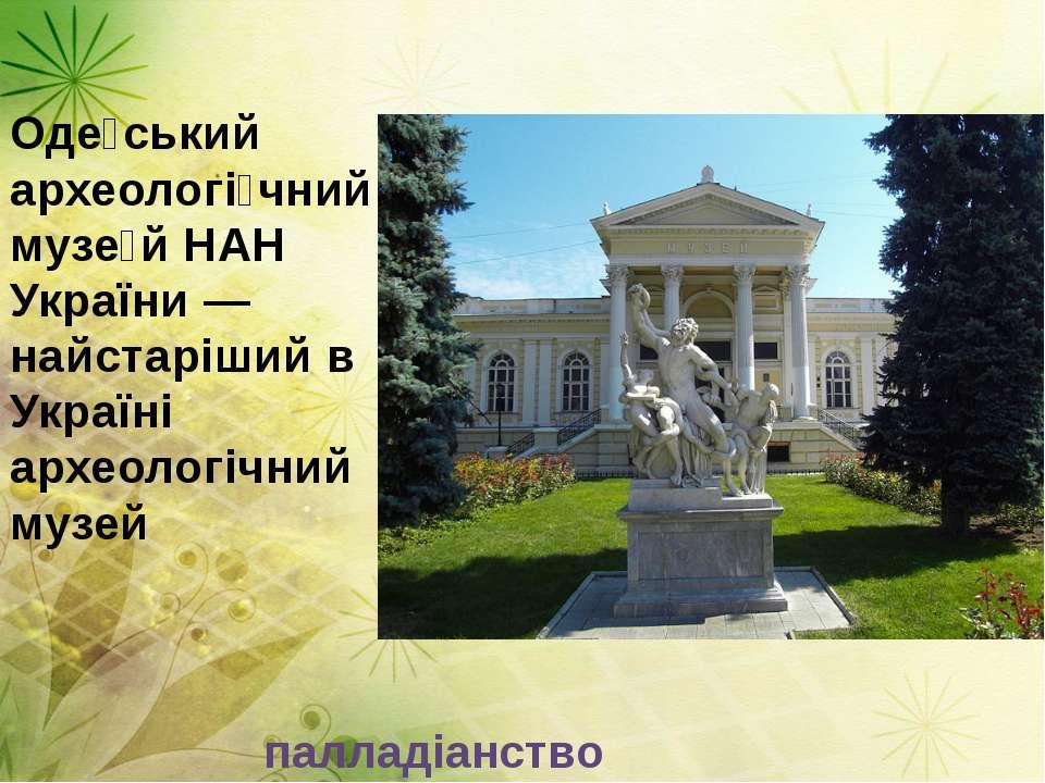 Оде ський археологі чний музе й НАН України— найстаріший в Україні археологі...
