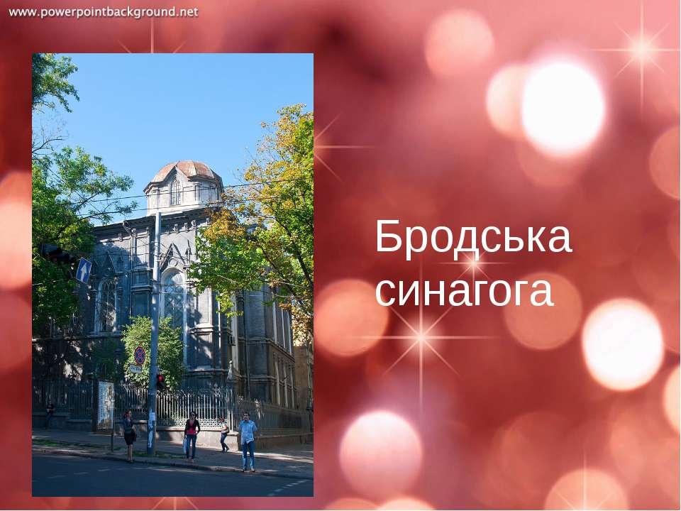 Бродська синагога