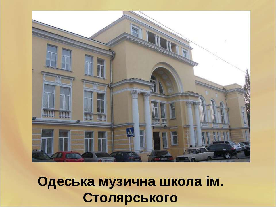 Одеська музична школа ім. Столярського