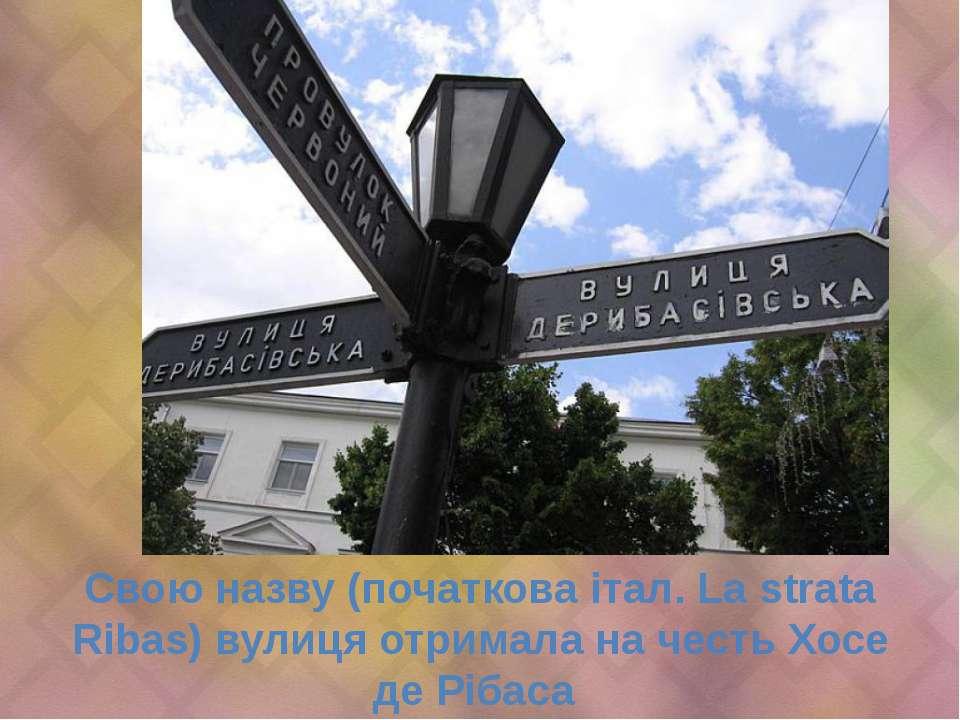 Свою назву (початкова італ. La strata Ribas) вулиця отримала на честь Хосе де...