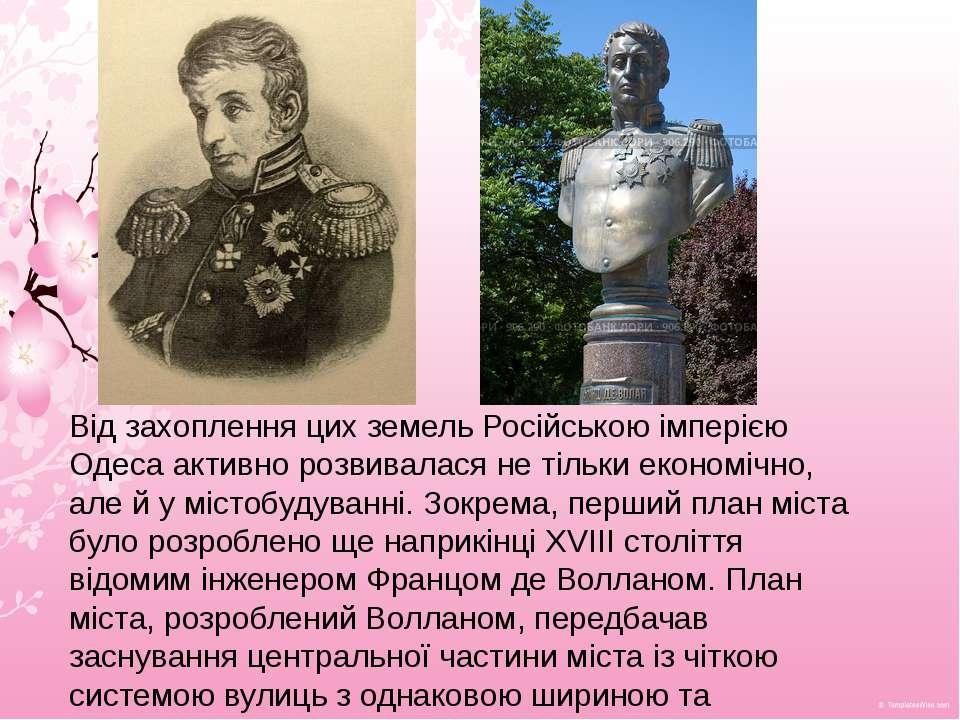 Від захоплення цих земель Російською імперією Одеса активно розвивалася не ті...