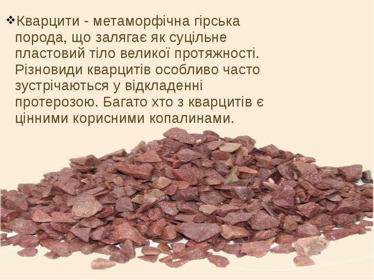 Кварцити - метаморфічна гірська порода, що залягає як суцільне пластовий тіло...
