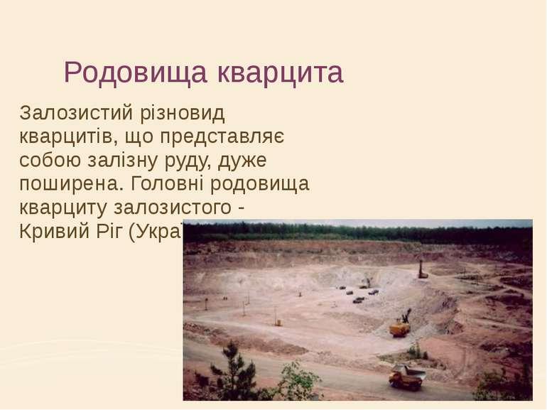 Родовища кварцита Залозистий різновид кварцитів, що представляє собою залізну...