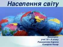 Населення світу Виконали: учні 10 – А класу Рамазанова Карина Комаров Назар