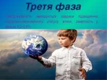 Третя фаза Народжуваність зменшується завдяки підвищенню соціально-економічно...