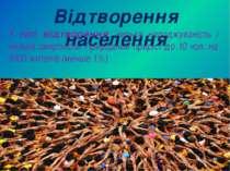 Відтворення населення 1 тип відтворення: низька народжуваність і низька смерт...