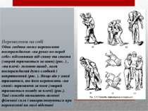 Перенесення на собі Одна людина може переносити постраждалого «на руках по пе...