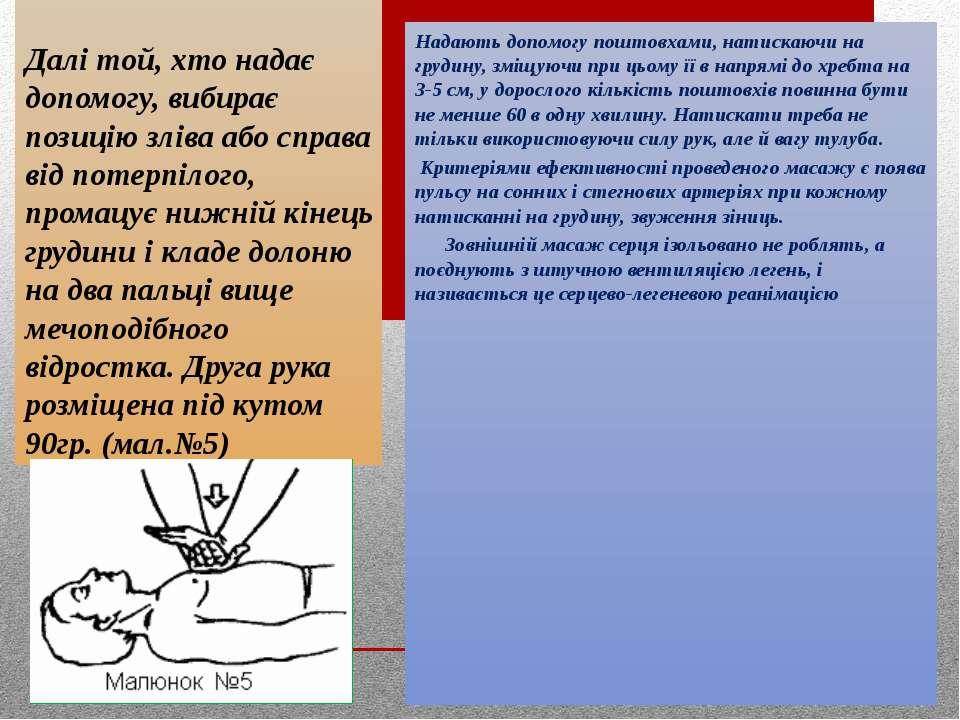 Далі той, хто надає допомогу, вибирає позицію зліва або справа від потерпілог...