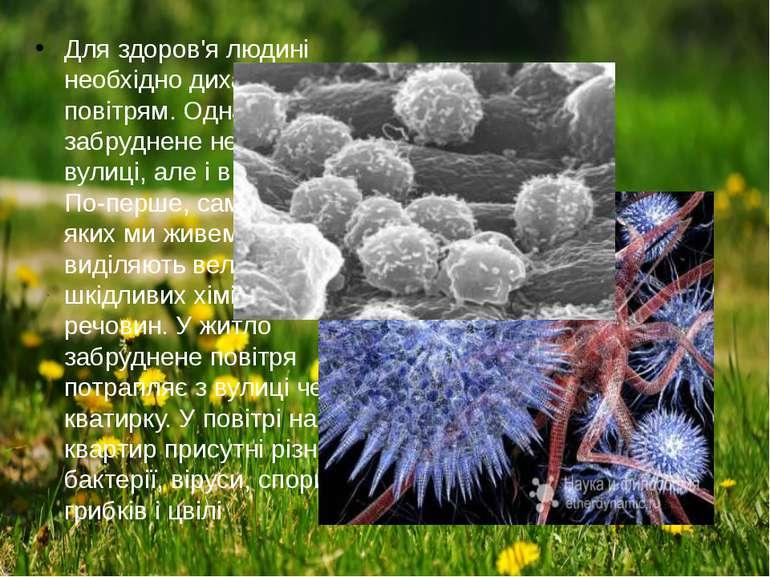 Для здоров'я людині необхідно дихати чистим повітрям. Однак повітря забруднен...