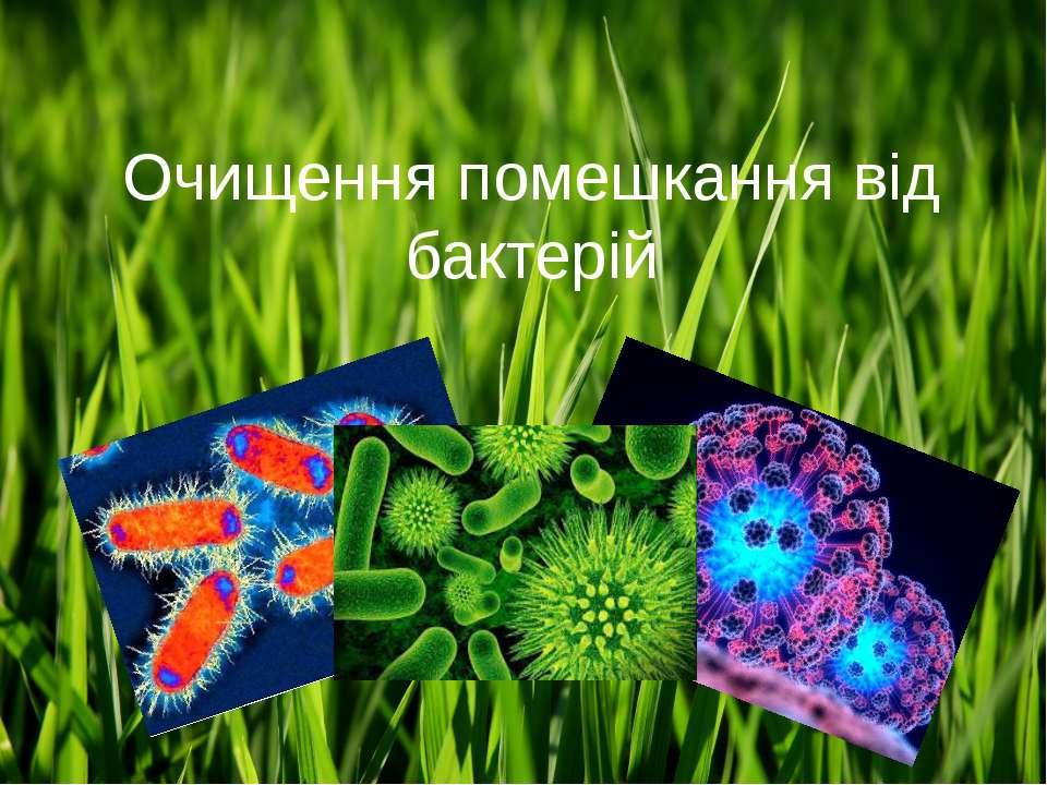 Очищення помешкання від бактерій