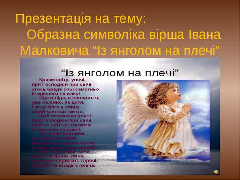 """Презентація на тему: Образна символіка вірша Івана Малковича """"Із янголом на п..."""