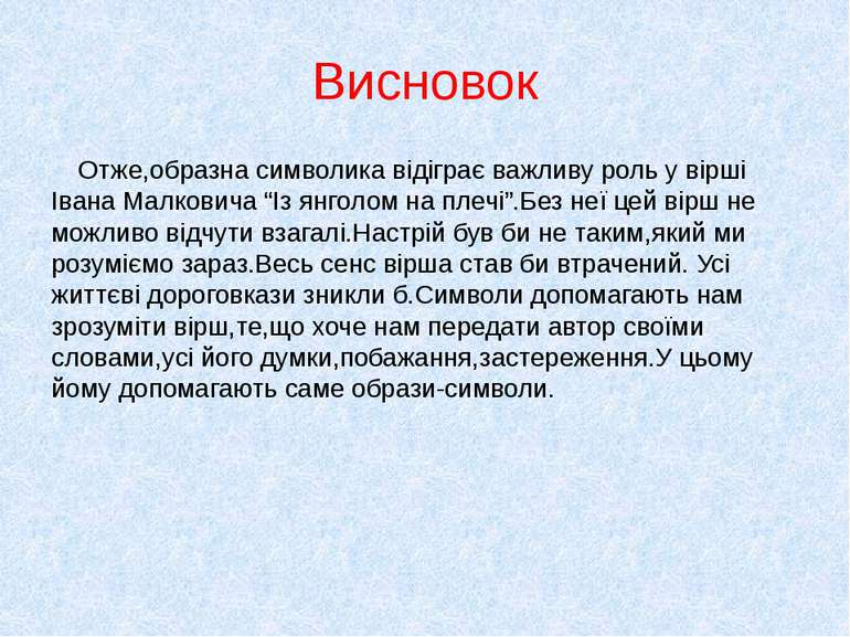 Висновок Отже,образна символика відіграє важливу роль у вірші Івана Малковича...