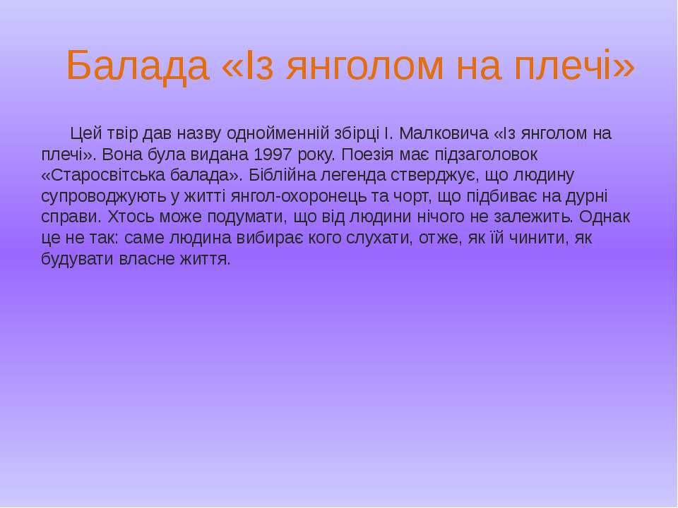 Балада «Із янголом на плечі» Цей твір дав назву однойменній збірці І. Малко...