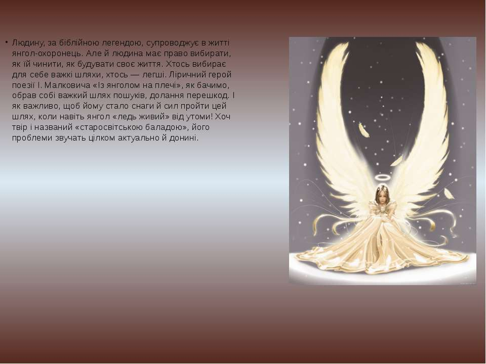 Людину, за біблійною легендою, супроводжує в житті янгол-охоронець. Але й люд...