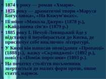 1874 у року — роман «Хмари». 1875 року — драматичні твори «Маруся Богуславка»...