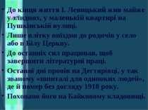 До кінця життя І. Левицький жив майже у злиднях, у маленькій квартирі на Пушк...
