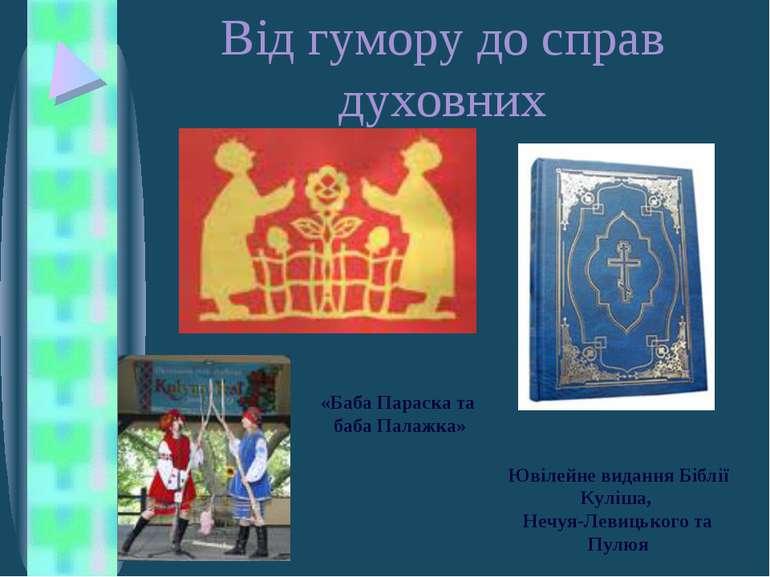 Від гумору до справ духовних Ювілейне видання Біблії Куліша, Нечуя-Левицького...