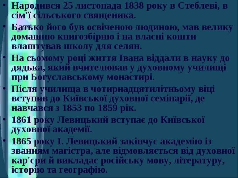 Народився 25 листопада 1838 року в Стеблеві, в сім'ї сільського священика. Ба...