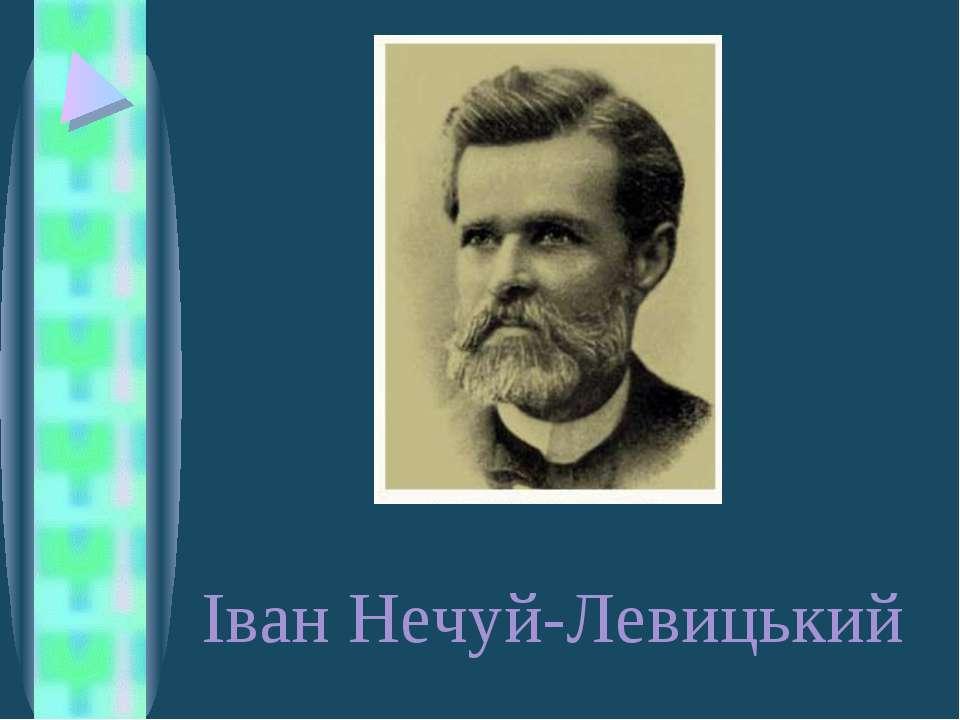 Іван Нечуй-Левицький