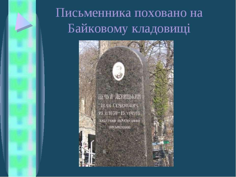 Письменника поховано на Байковому кладовищі