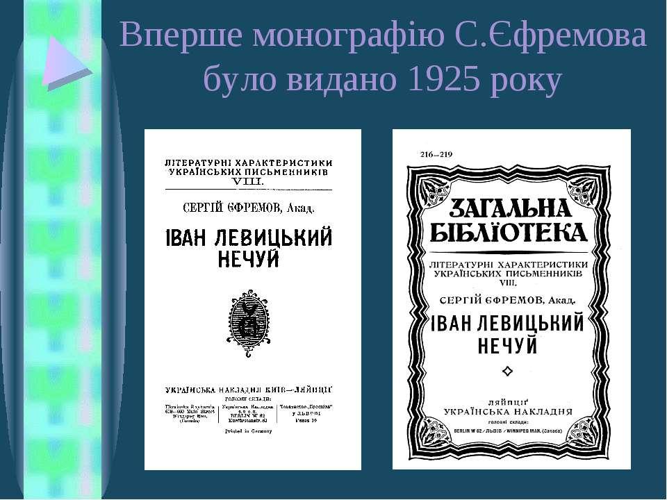 Вперше монографію С.Єфремова було видано 1925 року