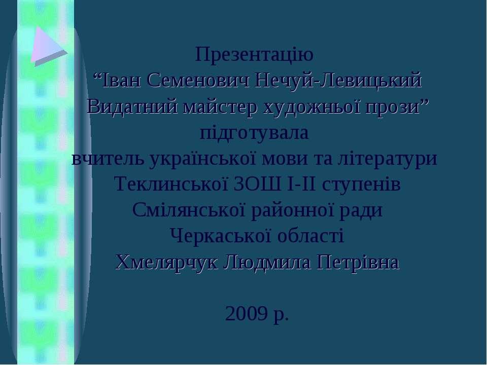 """Презентацію """"Іван Семенович Нечуй-Левицький Видатний майстер художньої прози""""..."""