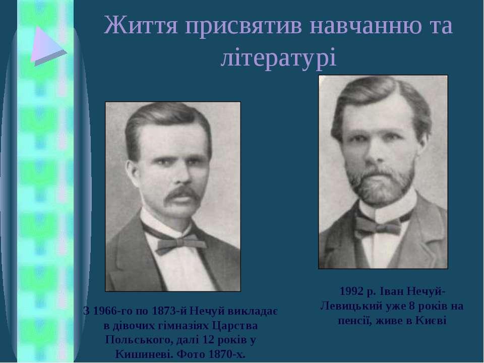 Життя присвятив навчанню та літературі 1992 р. Іван Нечуй-Левицький уже 8 рок...