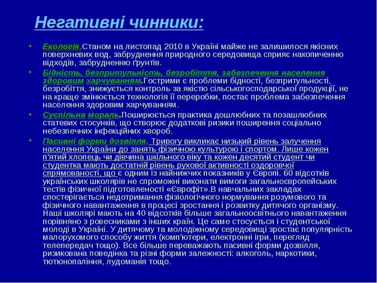 Негативні чинники: Екологія.Станом на листопад 2010 в Україні майже не залиши...