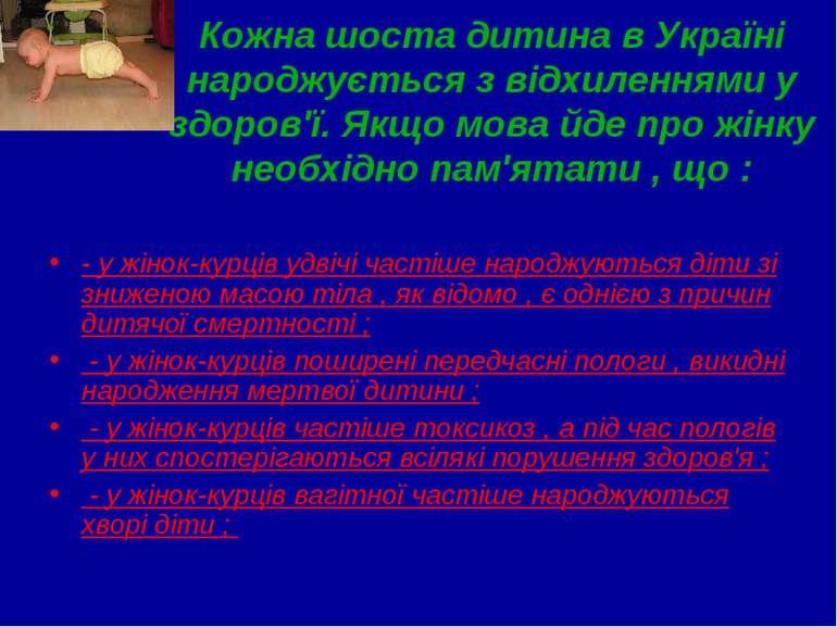 Кожна шоста дитина в Україні народжується з відхиленнями у здоров'ї. Якщо мов...