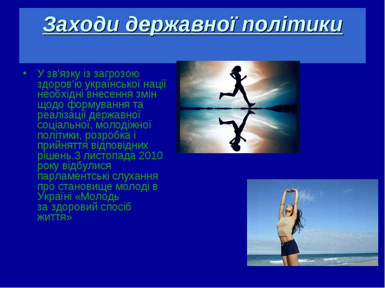 Заходи державної політики У зв'язку із загрозою здоров'ю української нації не...