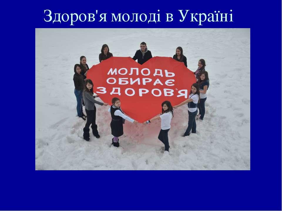 Здоров'я молоді в Україні