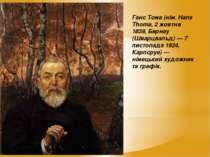 Ганс Тома (нім. Hans Thoma, 2 жовтня 1839, Бернау (Шварцвальд) — 7 листопада ...