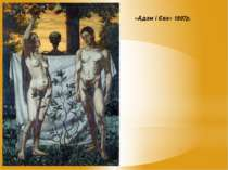 «Адам і Єва» 1897р.