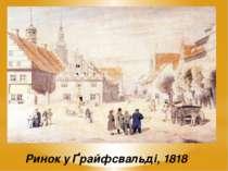 Ринок у Ґрайфсвальді, 1818