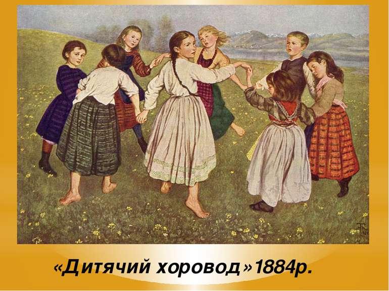 «Дитячий хоровод»1884р.