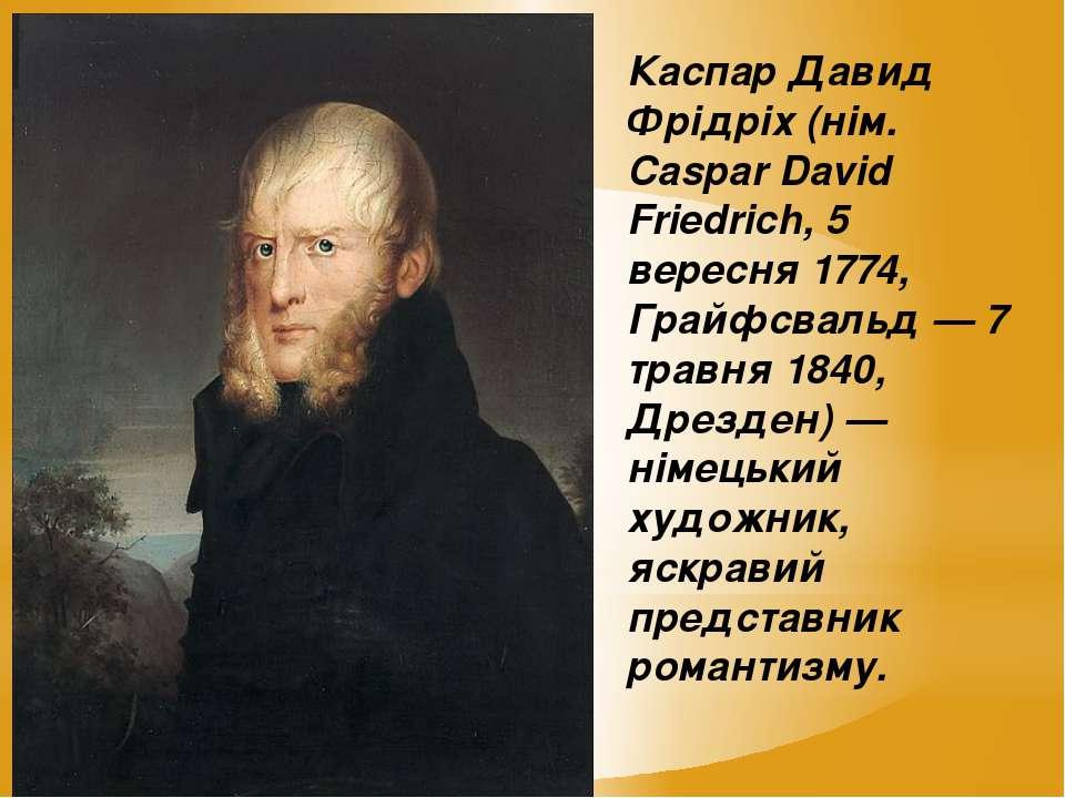 Каспар Давид Фрідріх (нім. Caspar David Friedrich, 5 вересня 1774, Грайфсваль...
