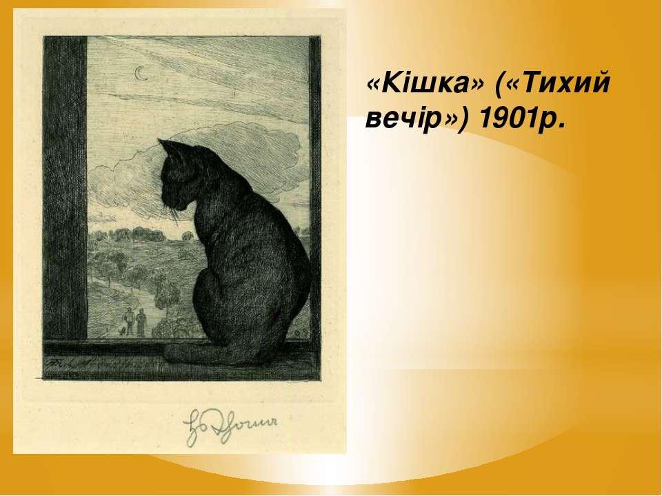 «Кішка» («Тихий вечір») 1901р.
