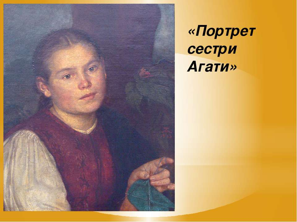 «Портрет сестри Агати»